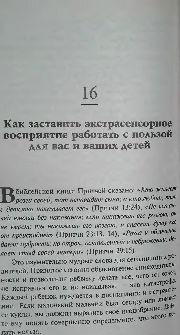 DJVU. Магия экстрасенсорного восприятия. Мерфи Д. Страница 184. Читать онлайн