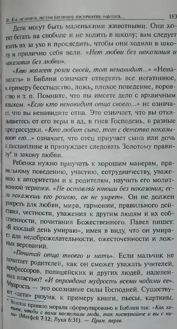 DJVU. Магия экстрасенсорного восприятия. Мерфи Д. Страница 185. Читать онлайн