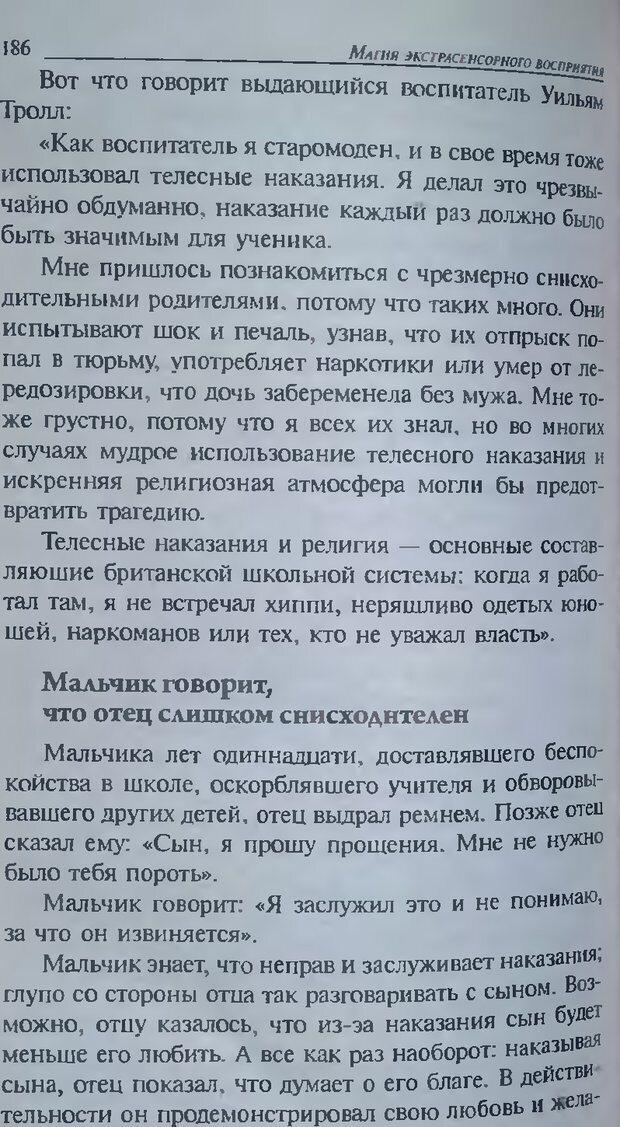 DJVU. Магия экстрасенсорного восприятия. Мерфи Д. Страница 188. Читать онлайн