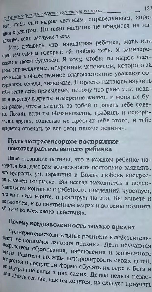 DJVU. Магия экстрасенсорного восприятия. Мерфи Д. Страница 189. Читать онлайн