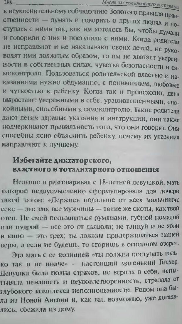 DJVU. Магия экстрасенсорного восприятия. Мерфи Д. Страница 190. Читать онлайн