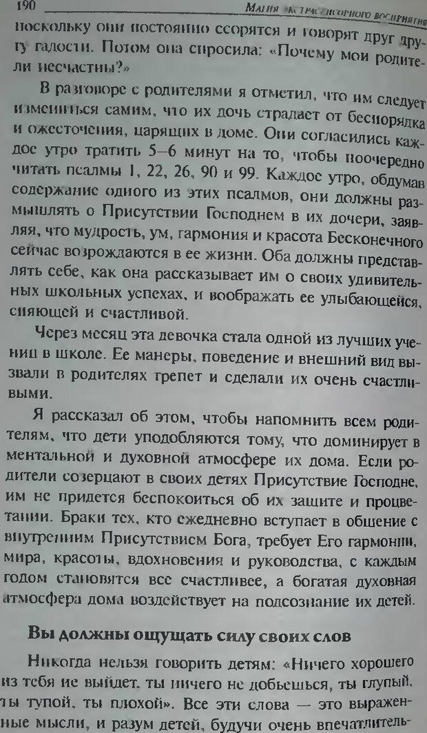 DJVU. Магия экстрасенсорного восприятия. Мерфи Д. Страница 192. Читать онлайн