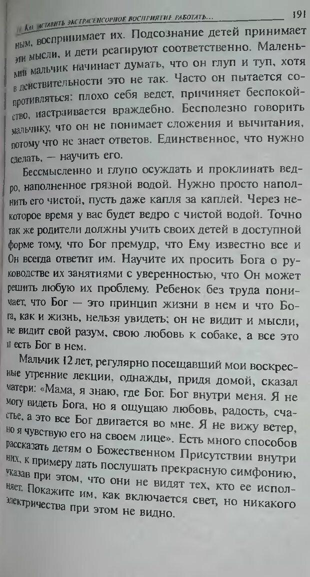 DJVU. Магия экстрасенсорного восприятия. Мерфи Д. Страница 193. Читать онлайн