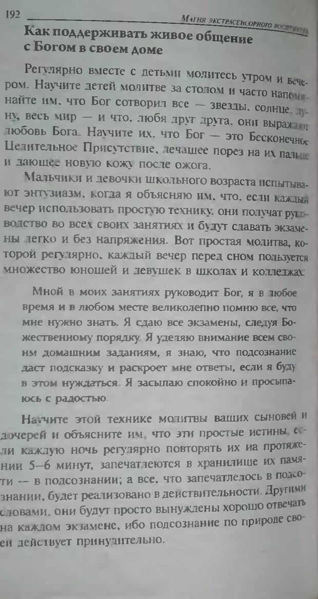 DJVU. Магия экстрасенсорного восприятия. Мерфи Д. Страница 194. Читать онлайн