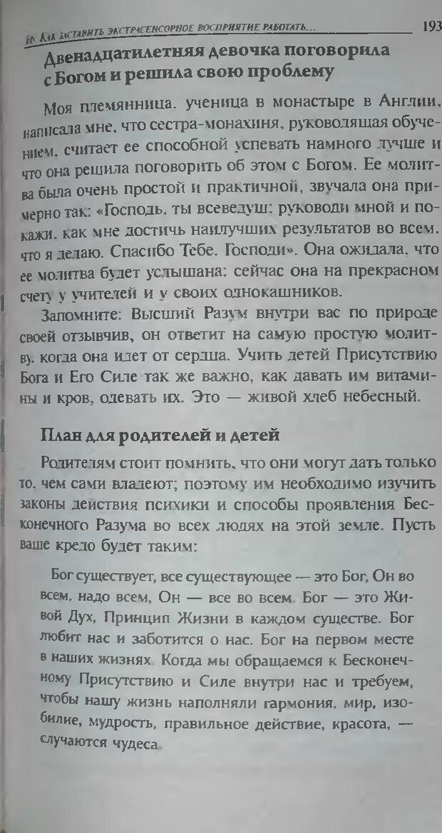 DJVU. Магия экстрасенсорного восприятия. Мерфи Д. Страница 195. Читать онлайн