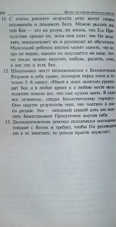 DJVU. Магия экстрасенсорного восприятия. Мерфи Д. Страница 198. Читать онлайн