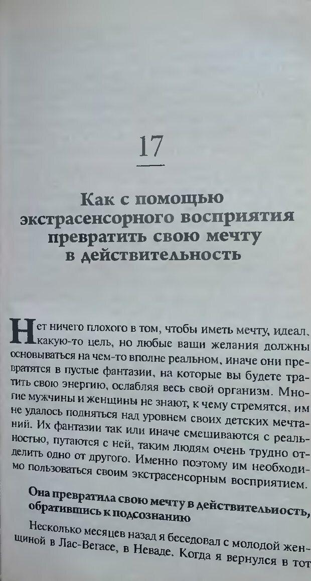 DJVU. Магия экстрасенсорного восприятия. Мерфи Д. Страница 199. Читать онлайн