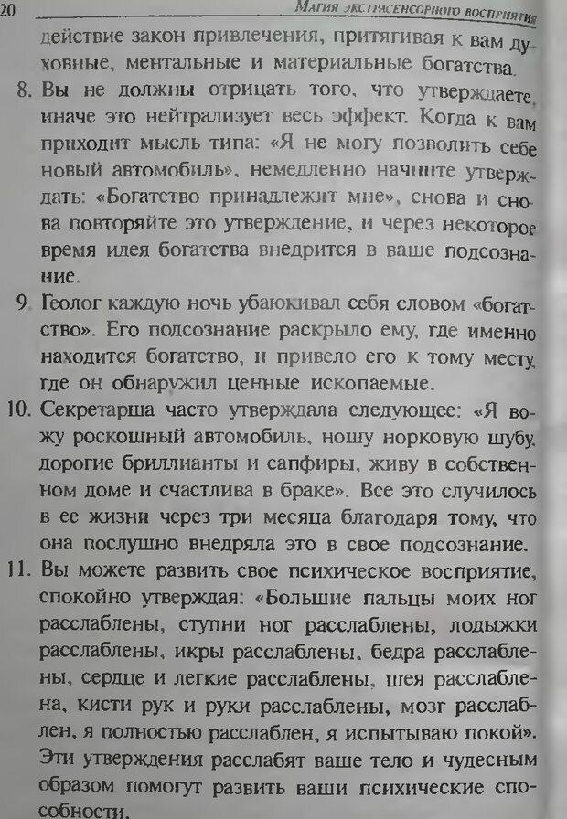 DJVU. Магия экстрасенсорного восприятия. Мерфи Д. Страница 20. Читать онлайн