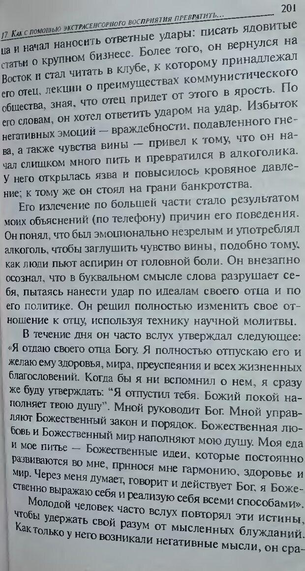 DJVU. Магия экстрасенсорного восприятия. Мерфи Д. Страница 203. Читать онлайн