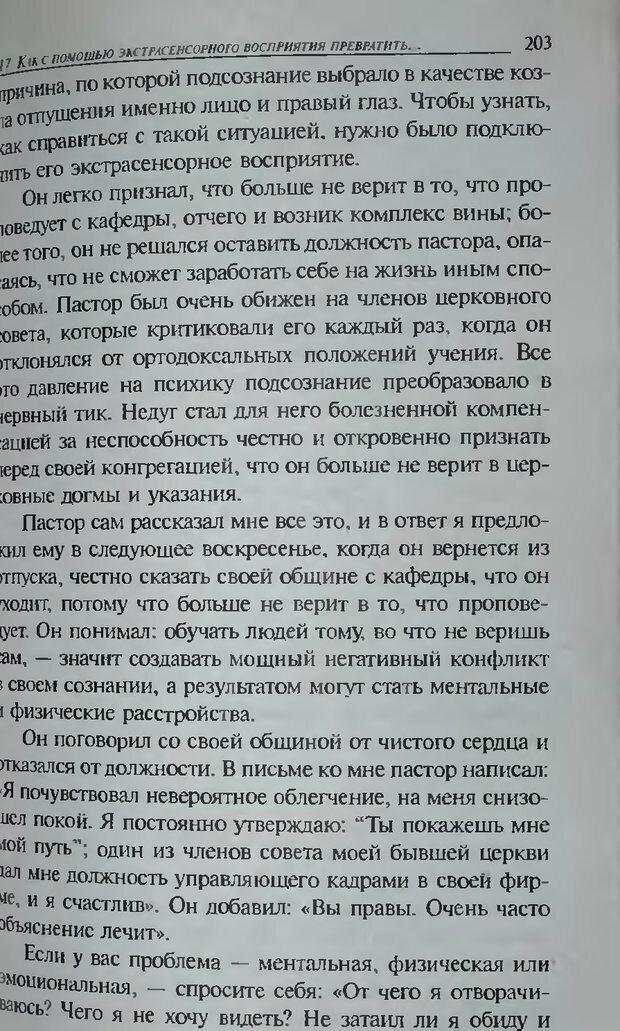 DJVU. Магия экстрасенсорного восприятия. Мерфи Д. Страница 205. Читать онлайн