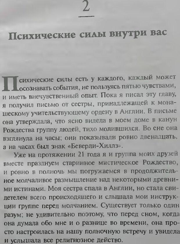 DJVU. Магия экстрасенсорного восприятия. Мерфи Д. Страница 21. Читать онлайн