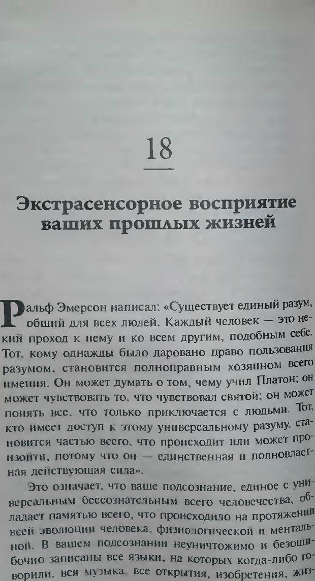 DJVU. Магия экстрасенсорного восприятия. Мерфи Д. Страница 210. Читать онлайн