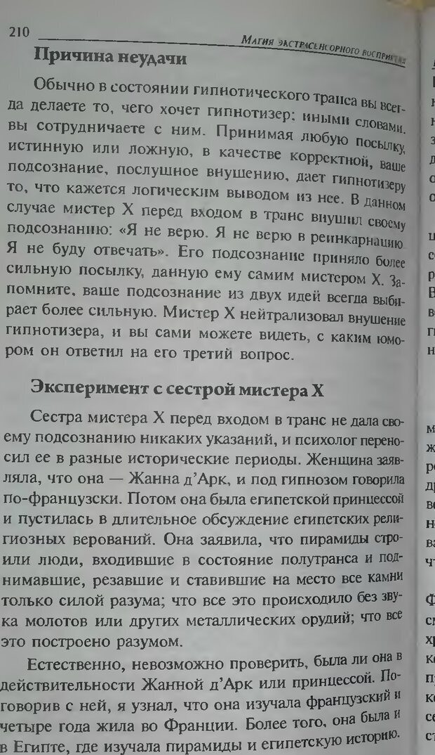 DJVU. Магия экстрасенсорного восприятия. Мерфи Д. Страница 212. Читать онлайн