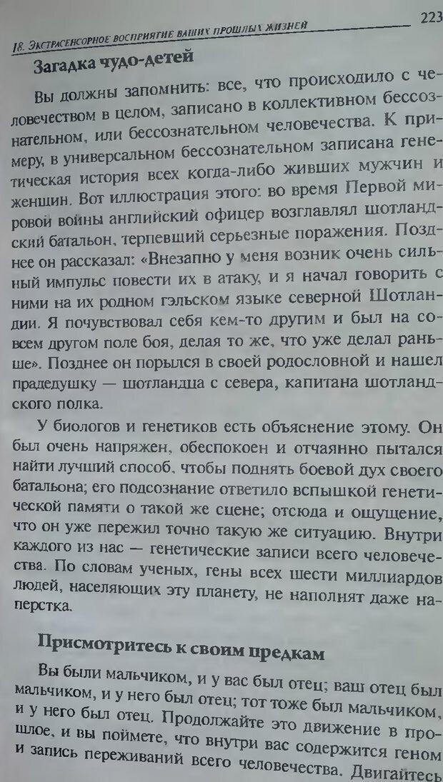 DJVU. Магия экстрасенсорного восприятия. Мерфи Д. Страница 225. Читать онлайн