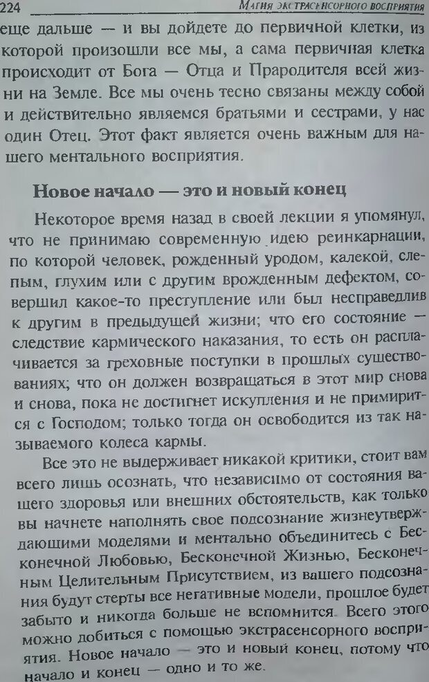 DJVU. Магия экстрасенсорного восприятия. Мерфи Д. Страница 226. Читать онлайн