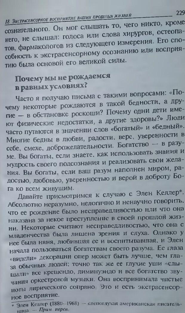 DJVU. Магия экстрасенсорного восприятия. Мерфи Д. Страница 231. Читать онлайн