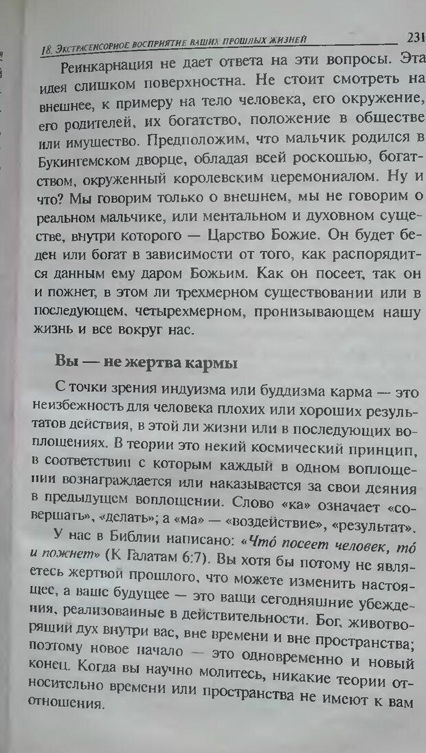 DJVU. Магия экстрасенсорного восприятия. Мерфи Д. Страница 233. Читать онлайн