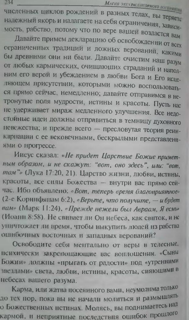 DJVU. Магия экстрасенсорного восприятия. Мерфи Д. Страница 236. Читать онлайн