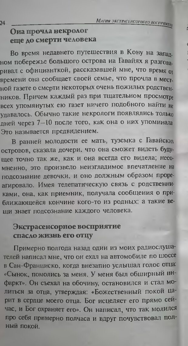 DJVU. Магия экстрасенсорного восприятия. Мерфи Д. Страница 24. Читать онлайн