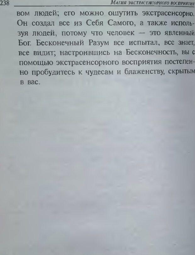 DJVU. Магия экстрасенсорного восприятия. Мерфи Д. Страница 240. Читать онлайн