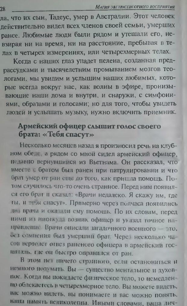DJVU. Магия экстрасенсорного восприятия. Мерфи Д. Страница 28. Читать онлайн