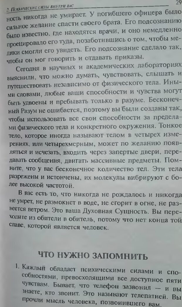 DJVU. Магия экстрасенсорного восприятия. Мерфи Д. Страница 29. Читать онлайн