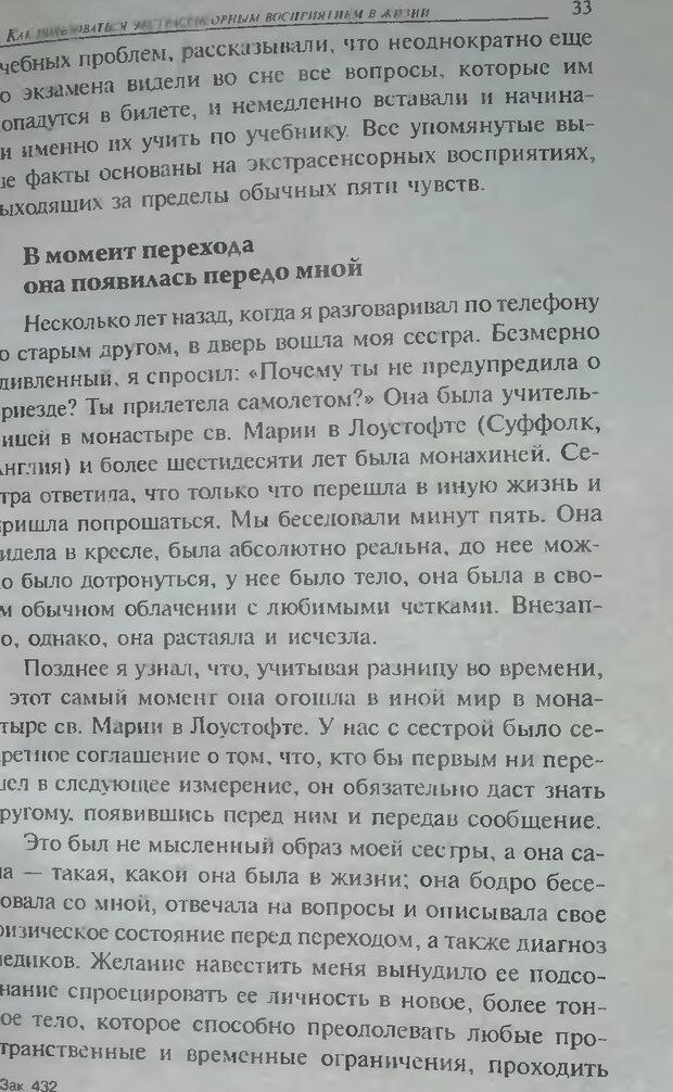 DJVU. Магия экстрасенсорного восприятия. Мерфи Д. Страница 33. Читать онлайн