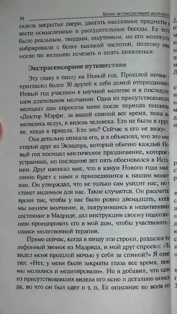 DJVU. Магия экстрасенсорного восприятия. Мерфи Д. Страница 34. Читать онлайн