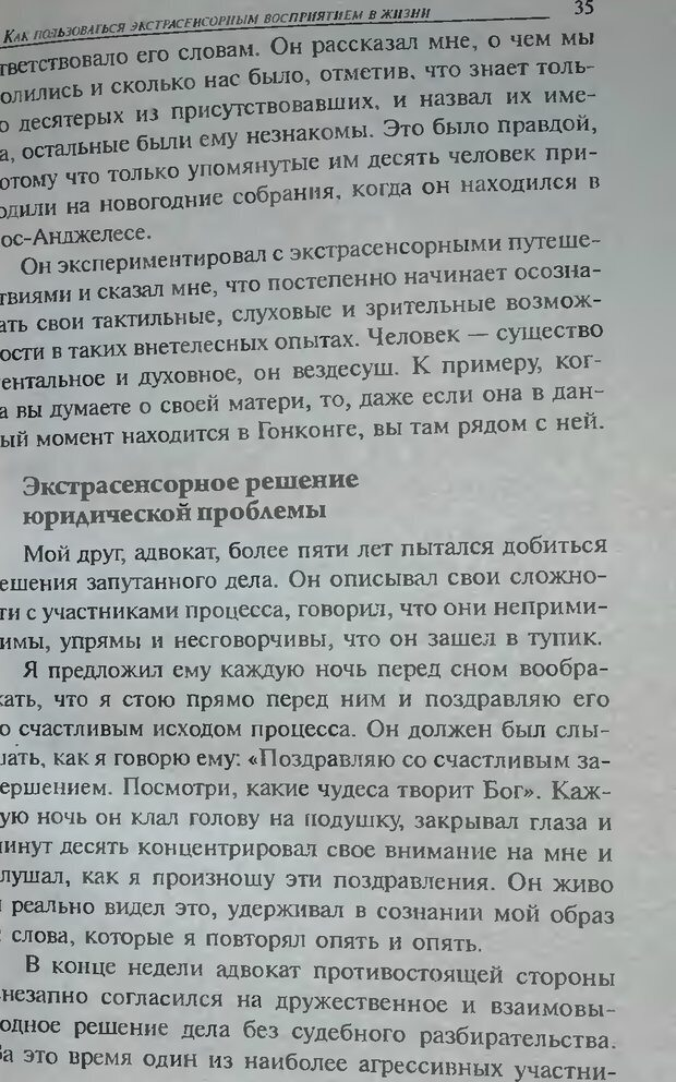 DJVU. Магия экстрасенсорного восприятия. Мерфи Д. Страница 35. Читать онлайн