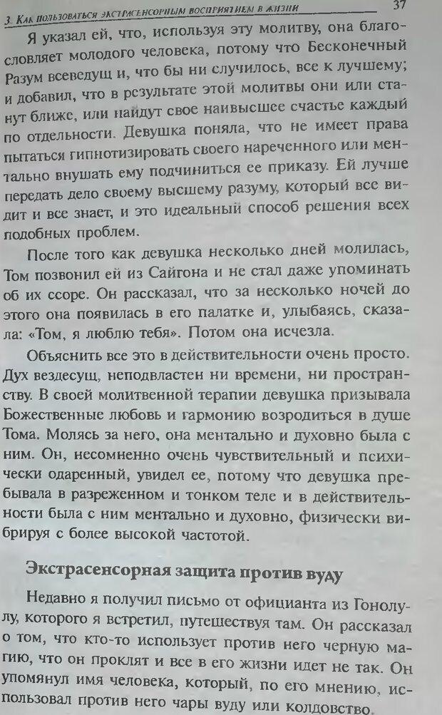 DJVU. Магия экстрасенсорного восприятия. Мерфи Д. Страница 37. Читать онлайн
