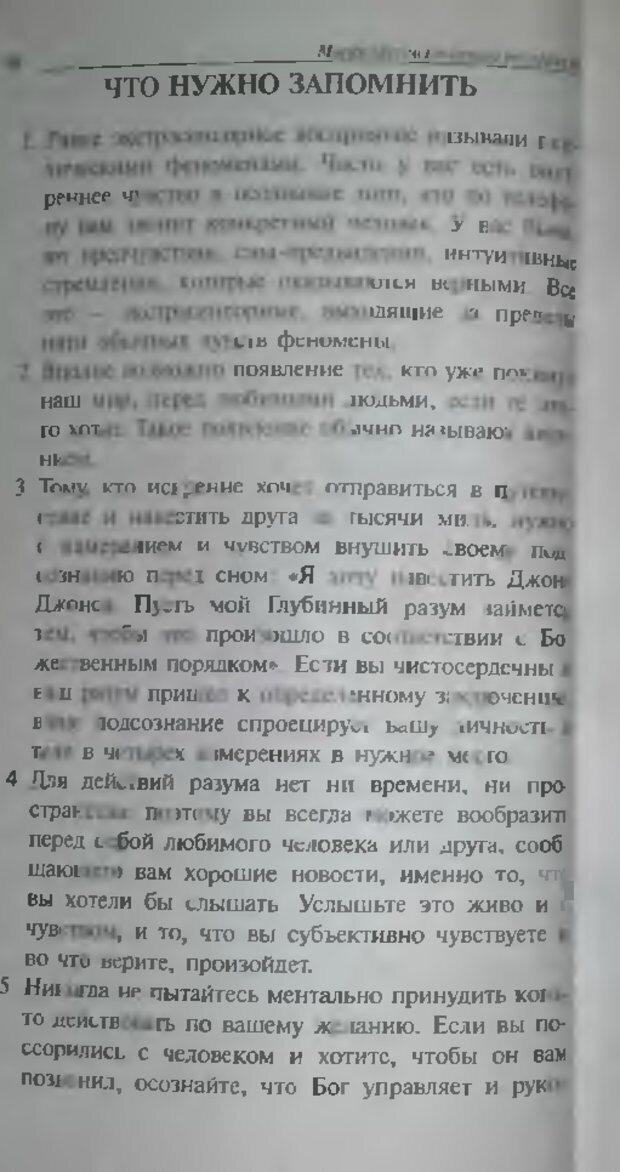 DJVU. Магия экстрасенсорного восприятия. Мерфи Д. Страница 40. Читать онлайн