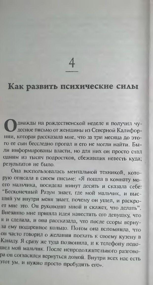 DJVU. Магия экстрасенсорного восприятия. Мерфи Д. Страница 42. Читать онлайн