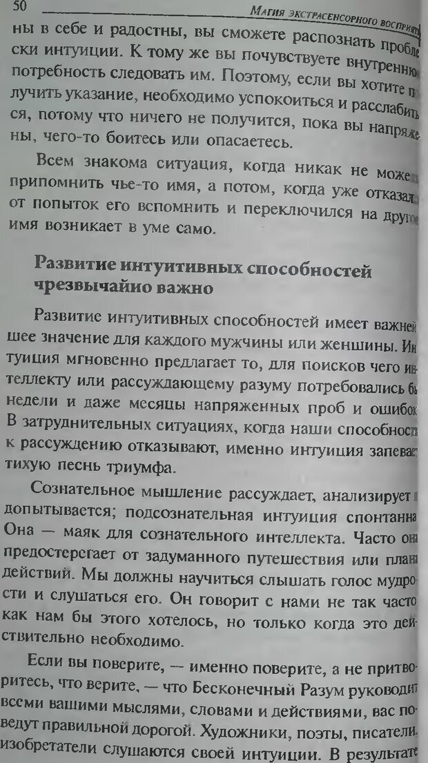 DJVU. Магия экстрасенсорного восприятия. Мерфи Д. Страница 50. Читать онлайн