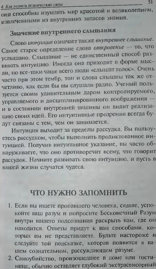 DJVU. Магия экстрасенсорного восприятия. Мерфи Д. Страница 51. Читать онлайн