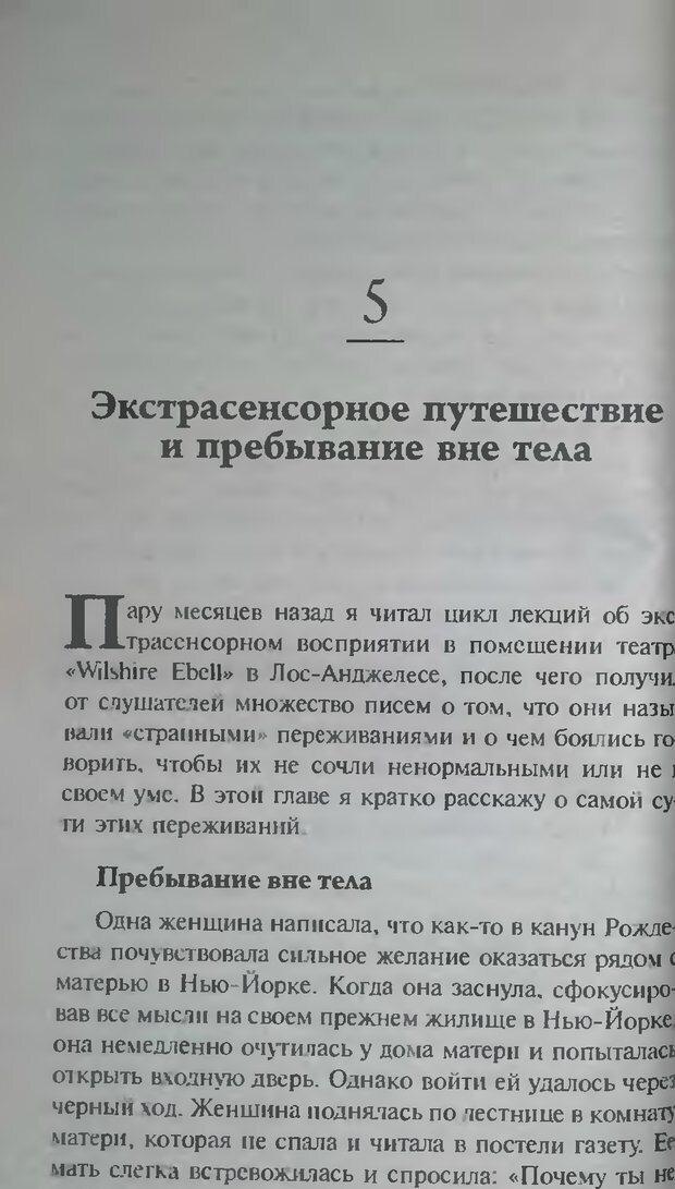 DJVU. Магия экстрасенсорного восприятия. Мерфи Д. Страница 54. Читать онлайн