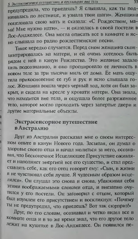 DJVU. Магия экстрасенсорного восприятия. Мерфи Д. Страница 55. Читать онлайн