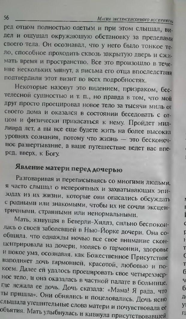 DJVU. Магия экстрасенсорного восприятия. Мерфи Д. Страница 56. Читать онлайн