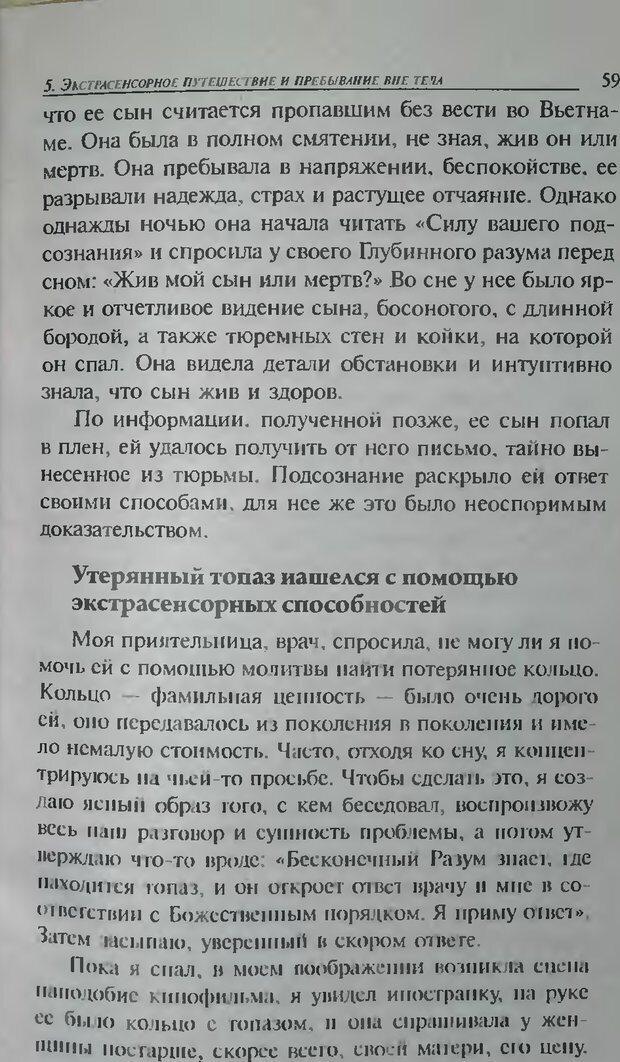 DJVU. Магия экстрасенсорного восприятия. Мерфи Д. Страница 59. Читать онлайн