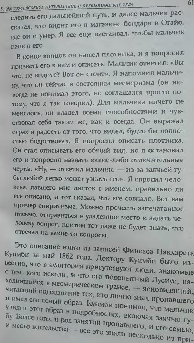 DJVU. Магия экстрасенсорного восприятия. Мерфи Д. Страница 61. Читать онлайн