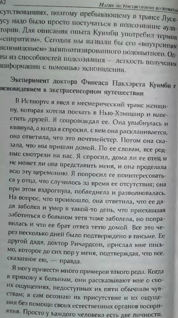 DJVU. Магия экстрасенсорного восприятия. Мерфи Д. Страница 62. Читать онлайн