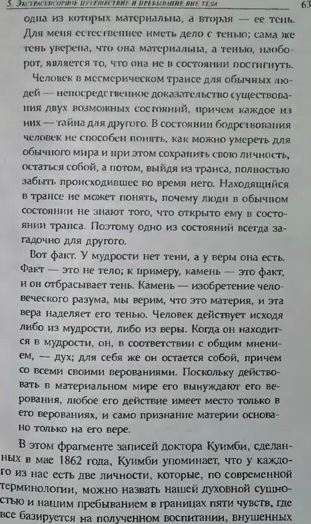 DJVU. Магия экстрасенсорного восприятия. Мерфи Д. Страница 63. Читать онлайн
