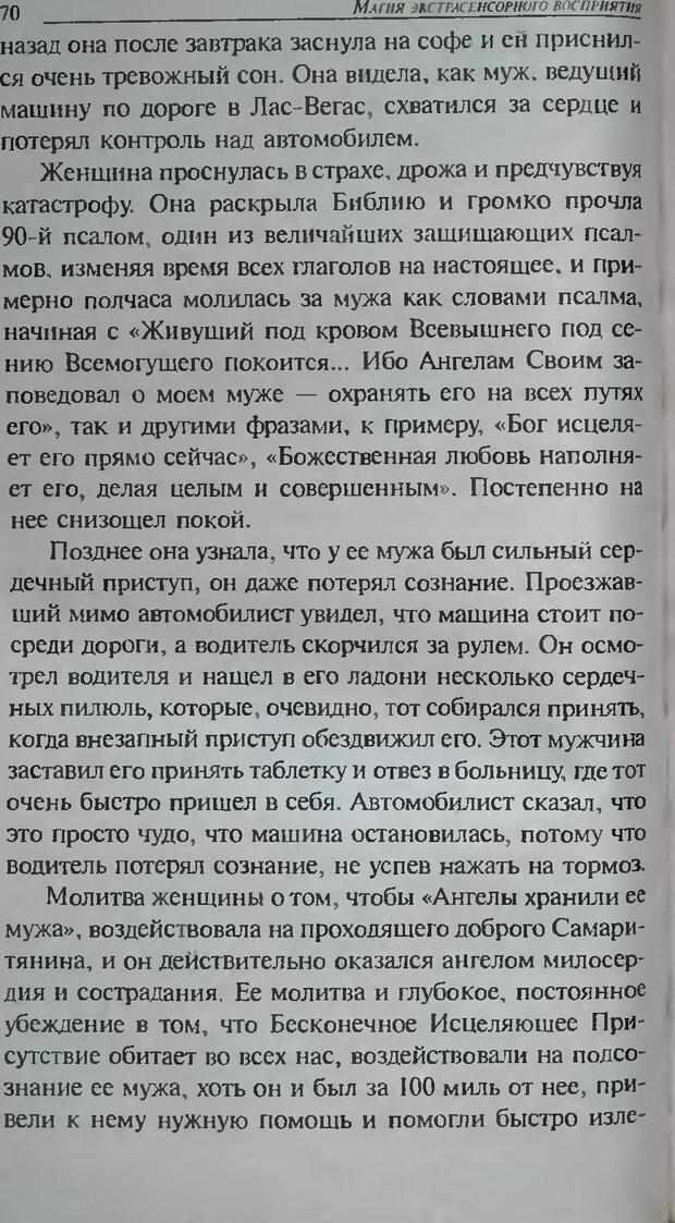 DJVU. Магия экстрасенсорного восприятия. Мерфи Д. Страница 70. Читать онлайн