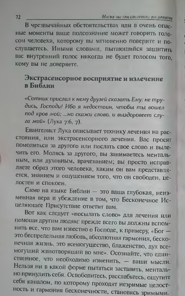 DJVU. Магия экстрасенсорного восприятия. Мерфи Д. Страница 72. Читать онлайн