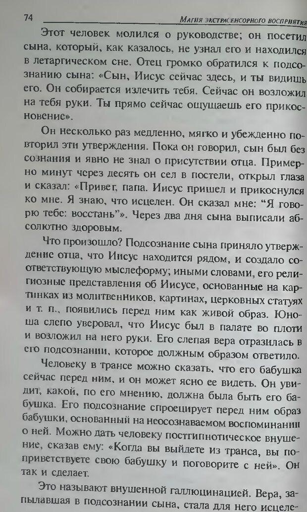 DJVU. Магия экстрасенсорного восприятия. Мерфи Д. Страница 74. Читать онлайн