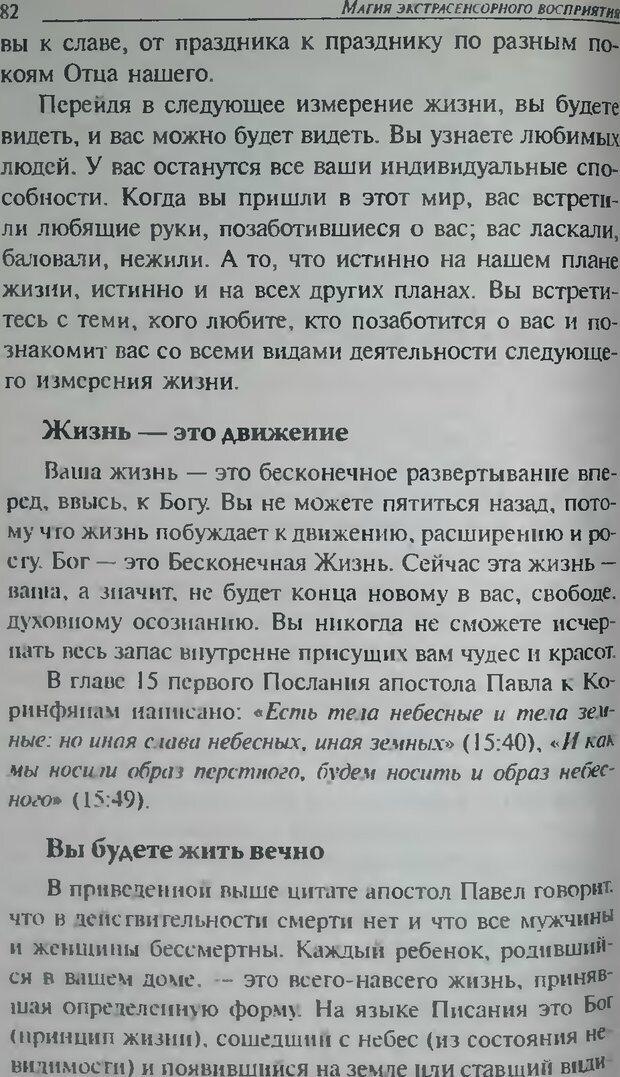 DJVU. Магия экстрасенсорного восприятия. Мерфи Д. Страница 82. Читать онлайн