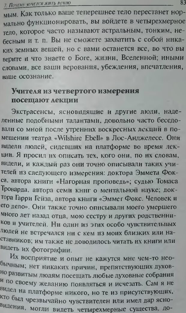 DJVU. Магия экстрасенсорного восприятия. Мерфи Д. Страница 83. Читать онлайн