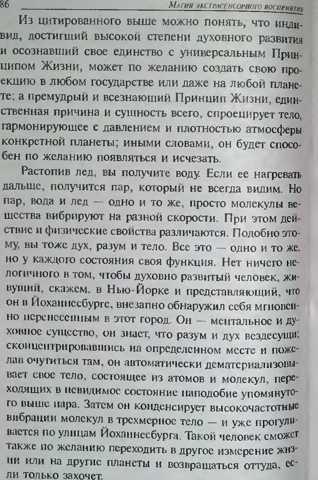 DJVU. Магия экстрасенсорного восприятия. Мерфи Д. Страница 86. Читать онлайн