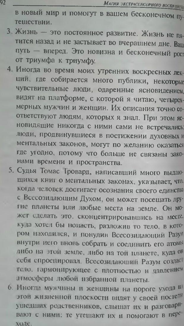 DJVU. Магия экстрасенсорного восприятия. Мерфи Д. Страница 92. Читать онлайн