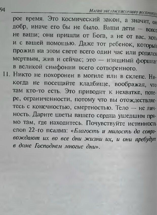 DJVU. Магия экстрасенсорного восприятия. Мерфи Д. Страница 94. Читать онлайн