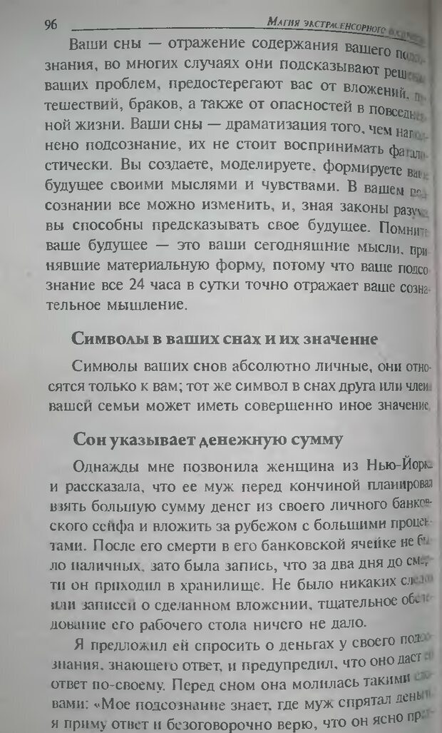 DJVU. Магия экстрасенсорного восприятия. Мерфи Д. Страница 96. Читать онлайн